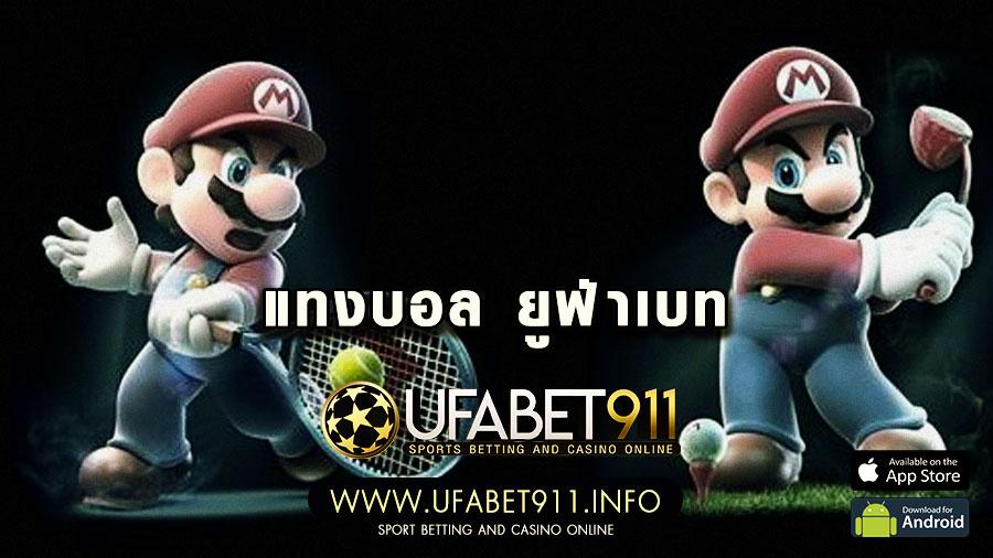 ufa แทงบอลออนไลน์ เทคนิคแทงบอล