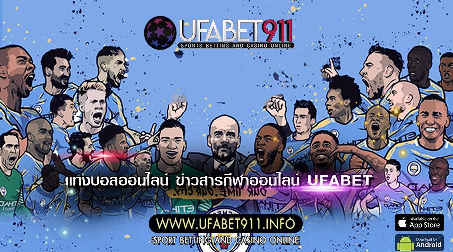 ผลบอลสด แทงบอลออนไลน์ ข่าวสารกีฬาออนไลน์ UFABET