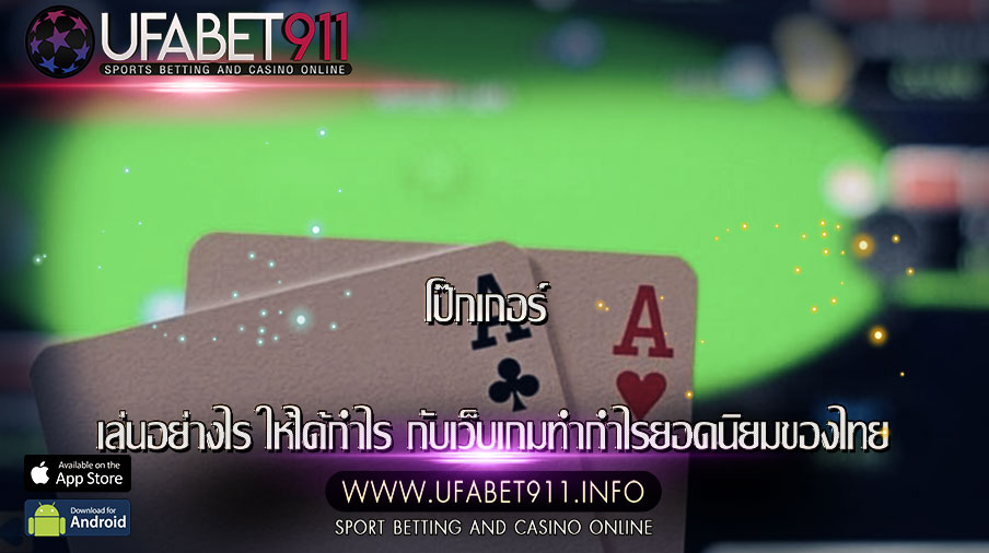 โป๊กเกอร์  เล่นอย่างไร ให้ได้กำไร กับเว็บเกมทำกำไรยอดนิยมของไทย